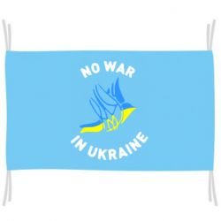 Флаг No war in Ukraine