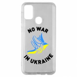 Чехол для Samsung M30s No war in Ukraine