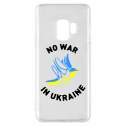 Чехол для Samsung S9 No war in Ukraine