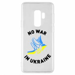 Чехол для Samsung S9+ No war in Ukraine