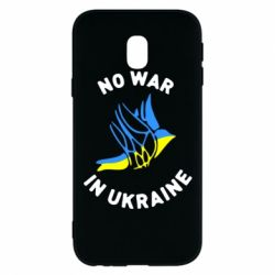Чехол для Samsung J3 2017 No war in Ukraine