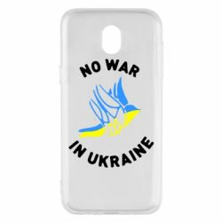 Чехол для Samsung J5 2017 No war in Ukraine