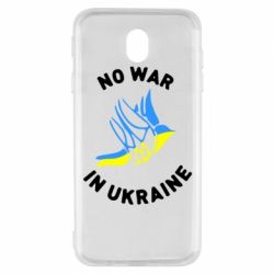 Чехол для Samsung J7 2017 No war in Ukraine