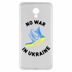 Чехол для Meizu M5 Note No war in Ukraine - FatLine