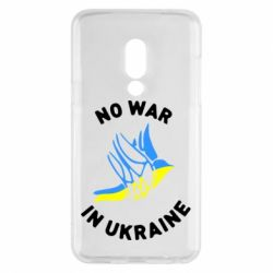 Чехол для Meizu 15 No war in Ukraine - FatLine