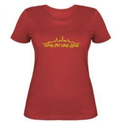 Жіноча футболка Ніч-це наш день