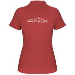 Женская футболка поло Ночь-это наш день