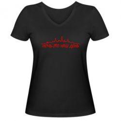 Женская футболка с V-образным вырезом Ночь-это наш день