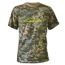 Камуфляжная футболка Ночь-это наш день