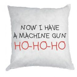 Подушка Now I have a machine gun HO-HO-HO