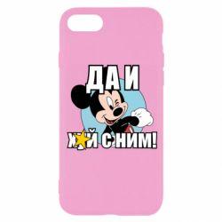 Чехол для iPhone 8 Ну и х#й с ним