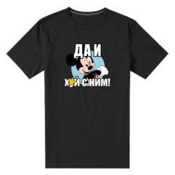 Мужская стрейчевая футболка Ну и х#й с ним