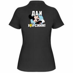 Женская футболка поло Ну и х#й с ним