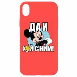 Чехол для iPhone XR Ну и х#й с ним