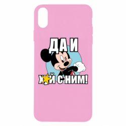 Чехол для iPhone Xs Max Ну и х#й с ним