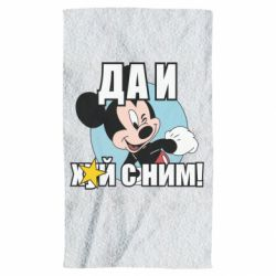 Полотенце Ну и х#й с ним