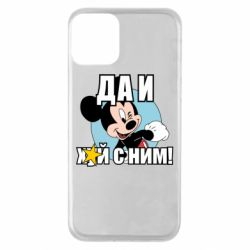 Чехол для iPhone 11 Ну и х#й с ним