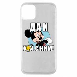 Чехол для iPhone 11 Pro Ну и х#й с ним