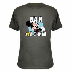 Камуфляжная футболка Ну и х#й с ним