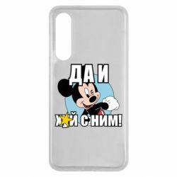 Чехол для Xiaomi Mi9 SE Ну и х#й с ним