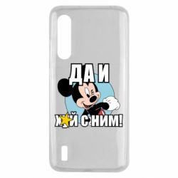 Чехол для Xiaomi Mi9 Lite Ну и х#й с ним