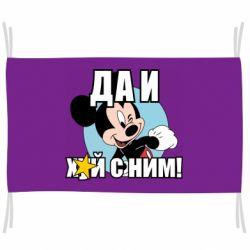 Флаг Ну и х#й с ним