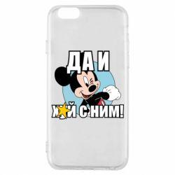 Чехол для iPhone 6/6S Ну и х#й с ним
