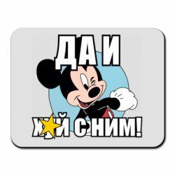 Коврик для мыши Ну и х#й с ним