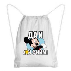 Рюкзак-мешок Ну и х#й с ним