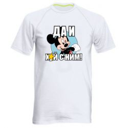 Мужская спортивная футболка Ну и х#й с ним