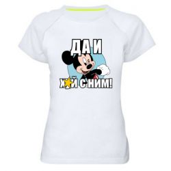 Женская спортивная футболка Ну и х#й с ним