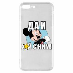 Чехол для iPhone 7 Plus Ну и х#й с ним