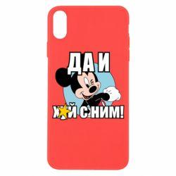 Чехол для iPhone X/Xs Ну и х#й с ним