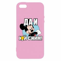 Чехол для iPhone5/5S/SE Ну и х#й с ним
