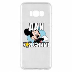 Чехол для Samsung S8 Ну и х#й с ним