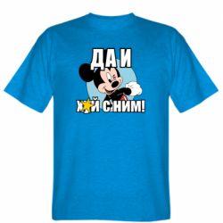Мужская футболка Ну и х#й с ним
