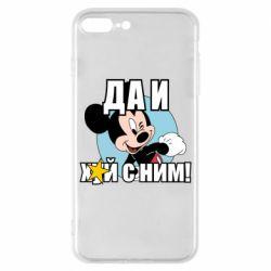 Чехол для iPhone 8 Plus Ну и х#й с ним