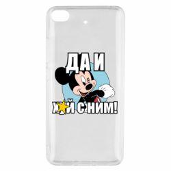 Чехол для Xiaomi Mi 5s Ну и х#й с ним