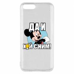 Чехол для Xiaomi Mi6 Ну и х#й с ним