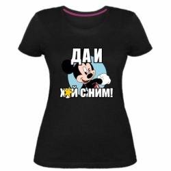 Женская стрейчевая футболка Ну и х#й с ним