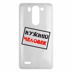 Купить Прикольные надписи, Чехол для LG G3 mini/G3s Нужный человек, FatLine