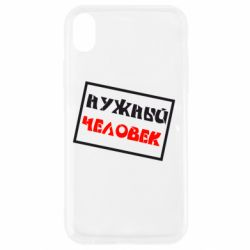 Чохол для iPhone XR Потрібний чоловік