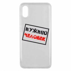 Чохол для Xiaomi Mi8 Pro Потрібний чоловік