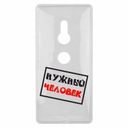 Купить Чехол для Sony Xperia XZ2 Нужный человек, FatLine