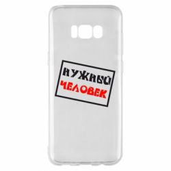 Чохол для Samsung S8+ Потрібний чоловік