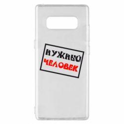 Чохол для Samsung Note 8 Потрібний чоловік