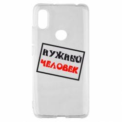 Чохол для Xiaomi Redmi S2 Потрібний чоловік