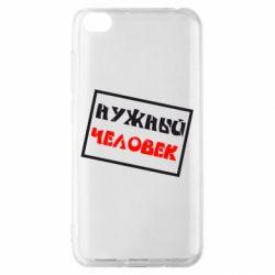 Чохол для Xiaomi Redmi Go Потрібний чоловік