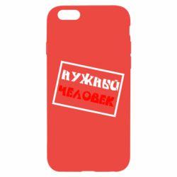 Чохол для iPhone 6/6S Потрібний чоловік