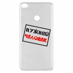 Чохол для Xiaomi Mi Max 2 Потрібний чоловік